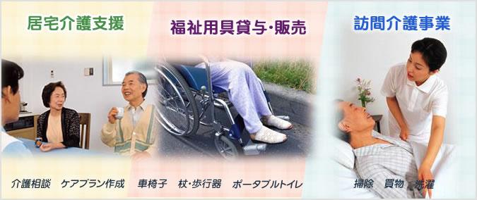 居宅介護支援ケアネット和歌山